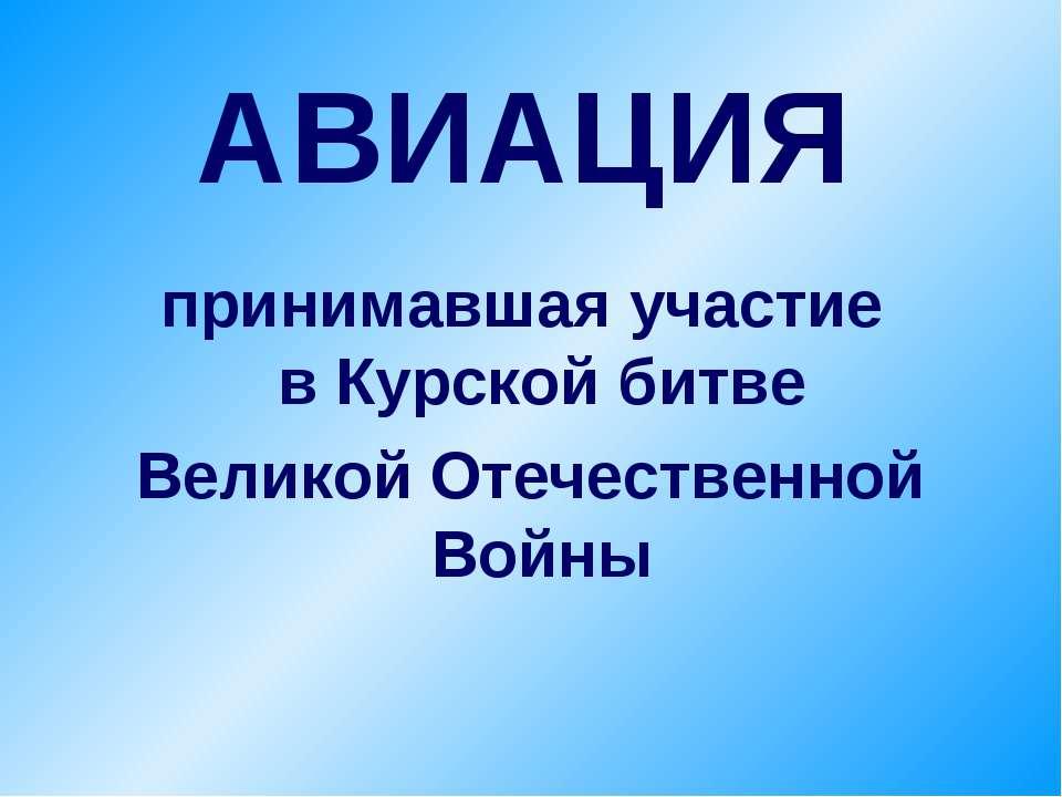 АВИАЦИЯ принимавшая участие в Курской битве Великой Отечественной Войны
