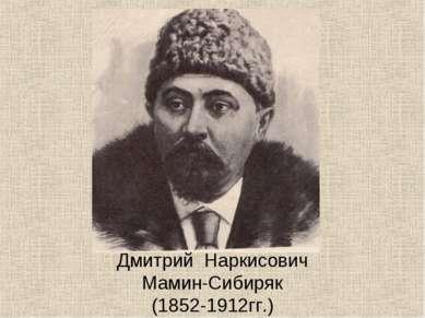 Дмитрий Наркисович Мамин-Сибиряк (1852-1912гг.)
