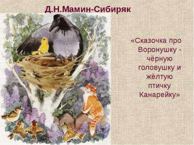 Д.Н.Мамин-Сибиряк «Сказочка про Воронушку - чёрную головушку и жёлтую птичку ...