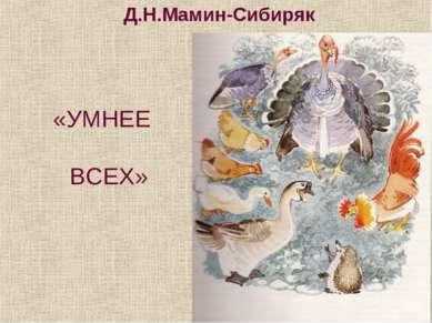 «УМНЕЕ ВСЕХ» Д.Н.Мамин-Сибиряк
