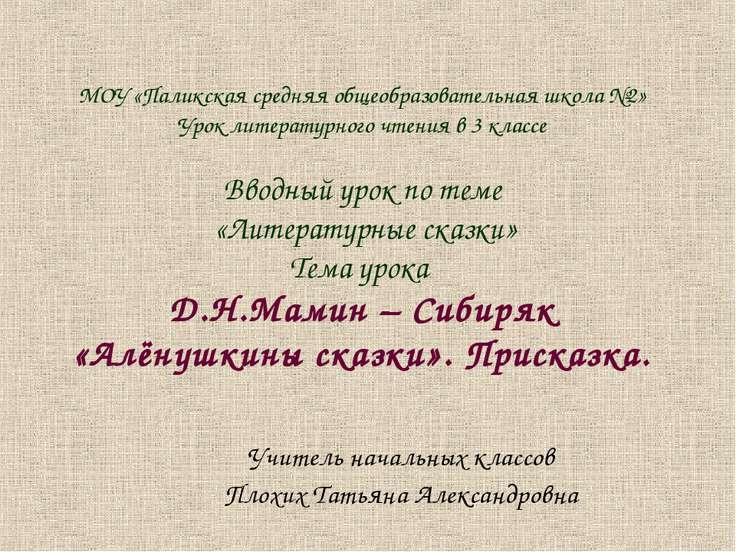 МОУ «Паликская средняя общеобразовательная школа №2» Урок литературного чтени...