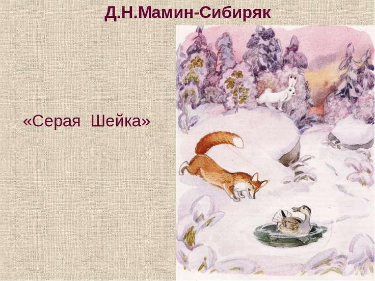 Д.Н.Мамин-Сибиряк «Серая Шейка»