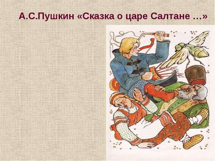 А.С.Пушкин «Сказка о царе Салтане …»