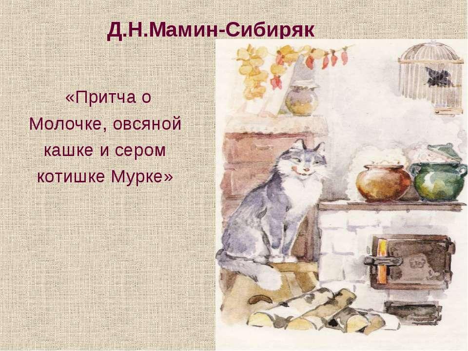 Д.Н.Мамин-Сибиряк «Притча о Молочке, овсяной кашке и сером котишке Мурке»