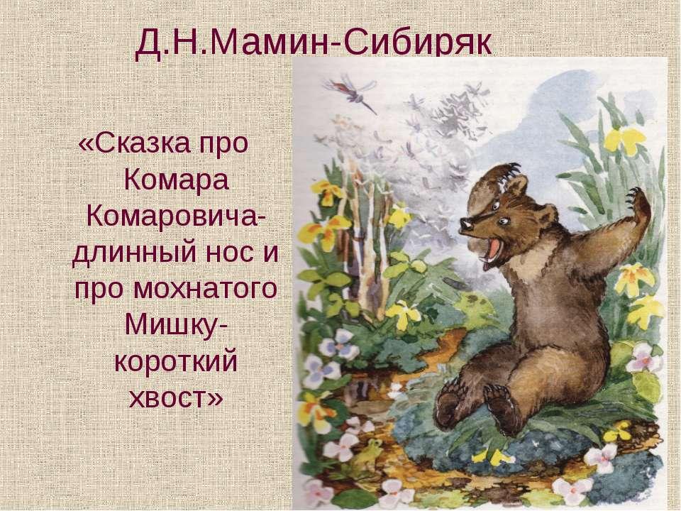 Д.Н.Мамин-Сибиряк «Сказка про Комара Комаровича-длинный нос и про мохнатого М...
