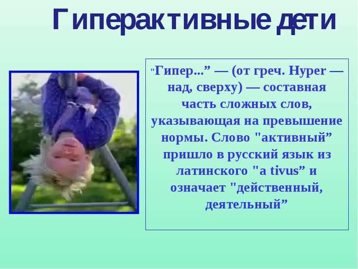 """Гиперактивные дети  """"Гипер..."""" — (от греч. Hyper — над, сверху) — составная ..."""