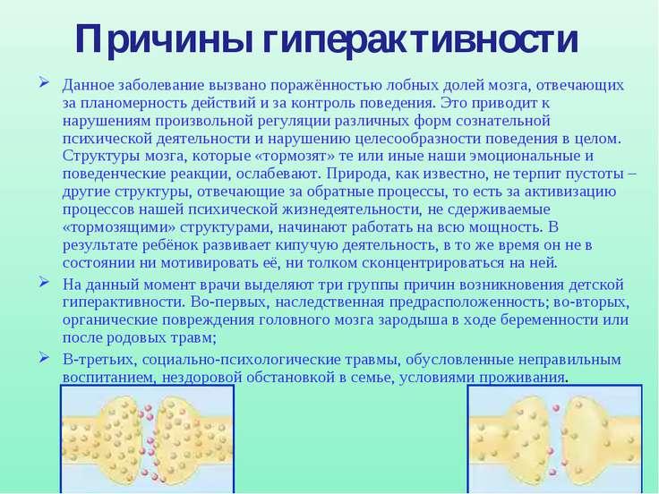 Причины гиперактивности Данное заболевание вызвано поражённостью лобных долей...