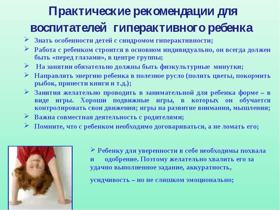 Практические рекомендации для воспитателей гиперактивного ребенка Знать особе...