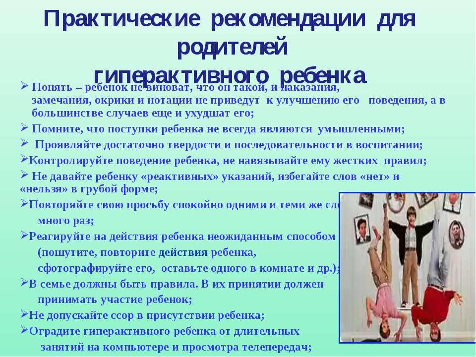 Практические рекомендации для родителей гиперактивного ребенка Понять – реб...