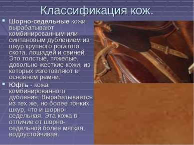 Классификация кож. Шорно-седельные кожи вырабатывают комбинированным или синт...
