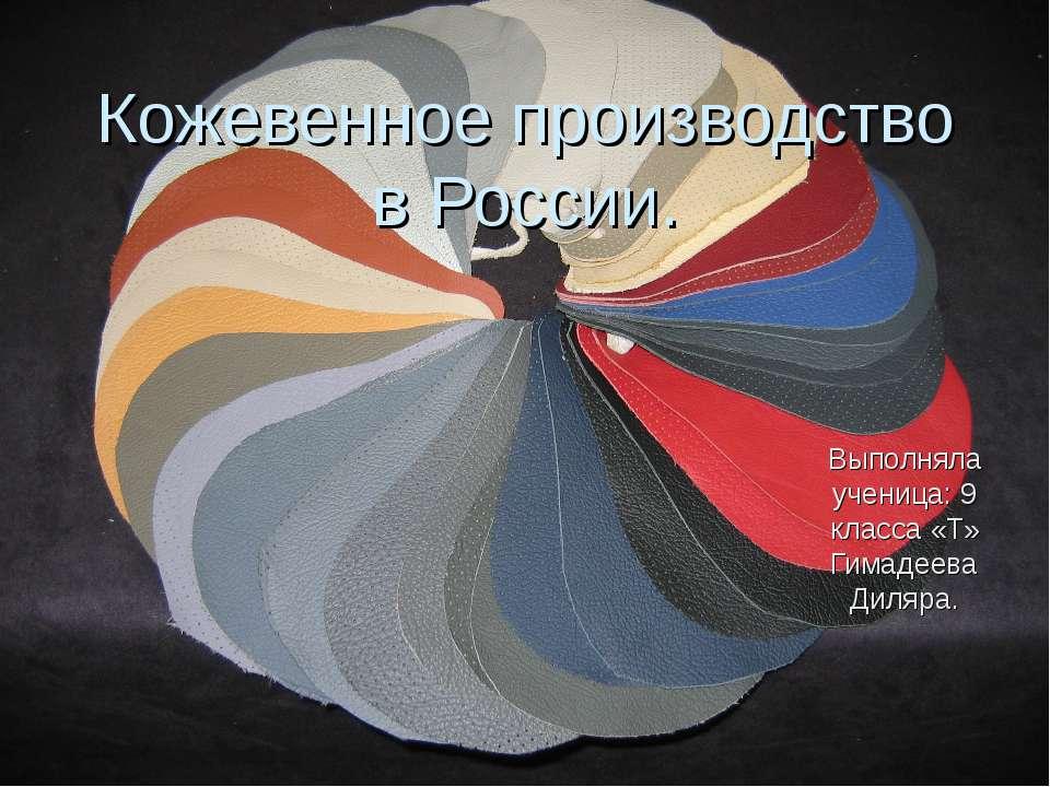Кожевенное производство в России. Выполняла ученица: 9 класса «Т» Гимадеева Д...
