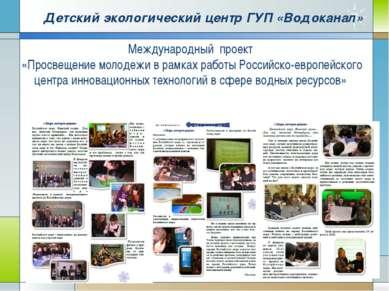 Международный проект «Просвещение молодежи в рамках работы Российско-европейс...