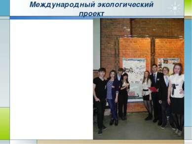 Company Logo www.themegallery.com Международный экологический проект