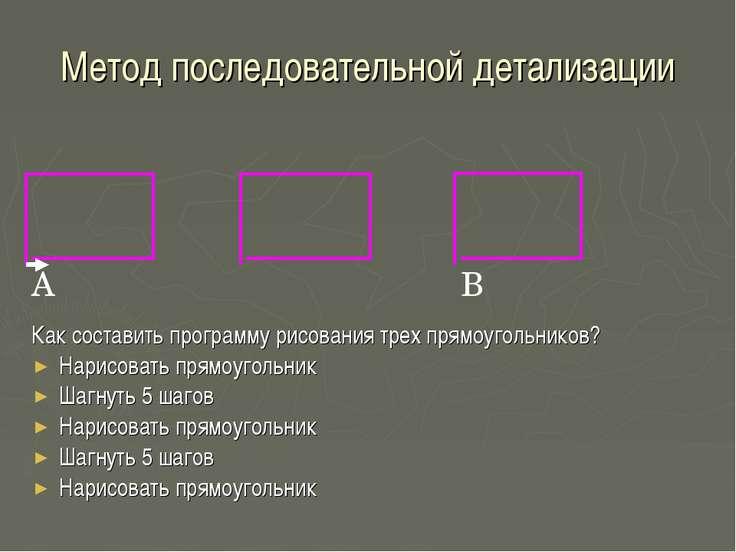 Метод последовательной детализации Как составить программу рисования трех пря...