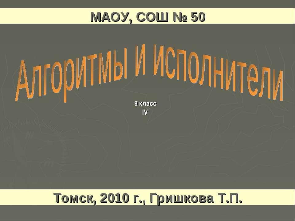 9 класс IV МАОУ, СОШ № 50 Томск, 2010 г., Гришкова Т.П.