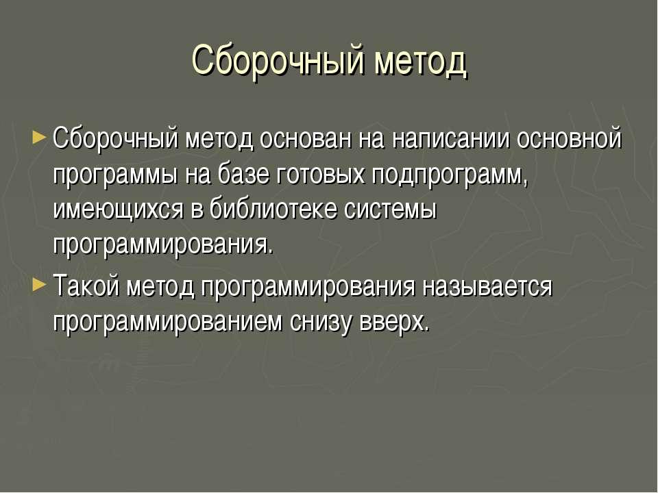 Сборочный метод Сборочный метод основан на написании основной программы на ба...