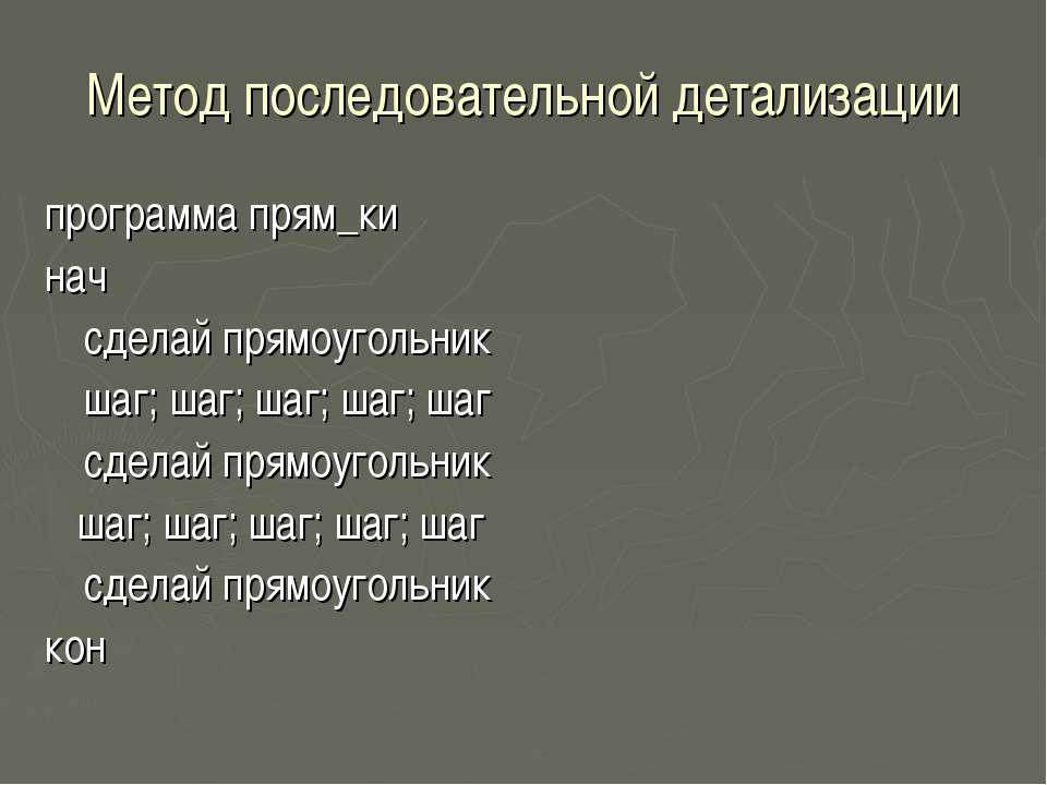 Метод последовательной детализации программа прям_ки нач сделай прямоугольник...