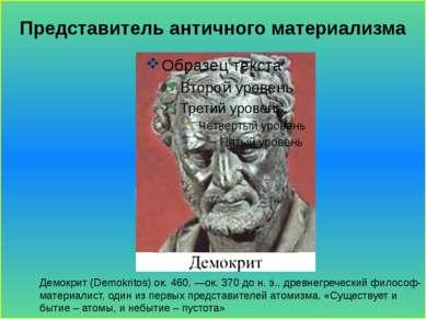 Представитель античного материализма Демокрит (Demokritos) ок. 460, —ок. 370 ...