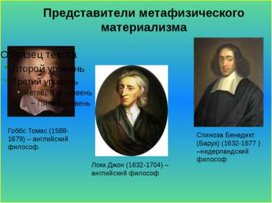 Представители метафизического материализма Спиноза Бенедикт (Барух) (1632-167...