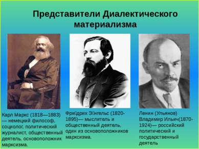 Представители Диалектического материализма Карл Маркс (1818—1883) — немецкий ...