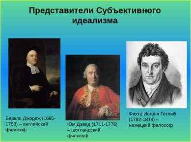Представители Субъективного идеализма Беркли Джордж (1685-1753) – английский ...