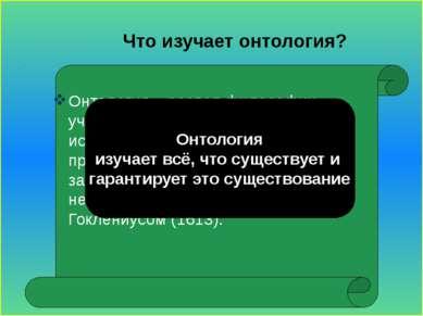 Что изучает онтология? Онтология – раздел философии, учение о бытии, в которо...