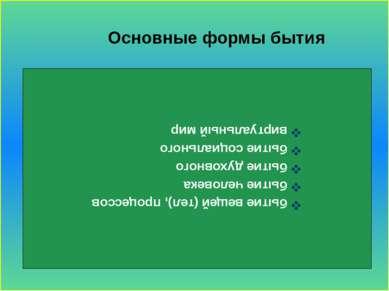 Основные формы бытия бытие вещей (тел), процессов бытие человека бытие духовн...