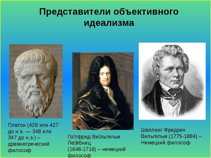 Представители объективного идеализма Го тфрид Ви льгельм Ле йбниц (1646-1716)...
