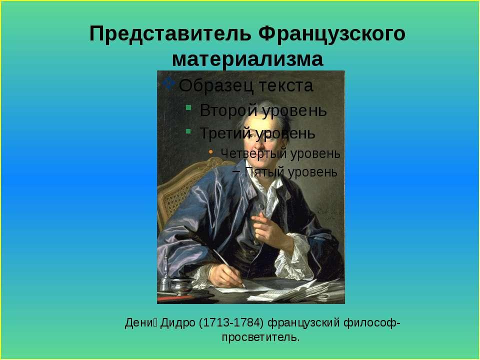 Представитель Французского материализма Дени Дидро (1713-1784) французский фи...