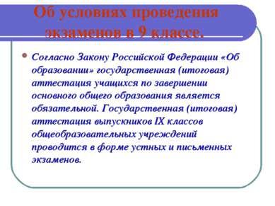 Об условиях проведения экзаменов в 9 классе. Согласно Закону Российской Федер...