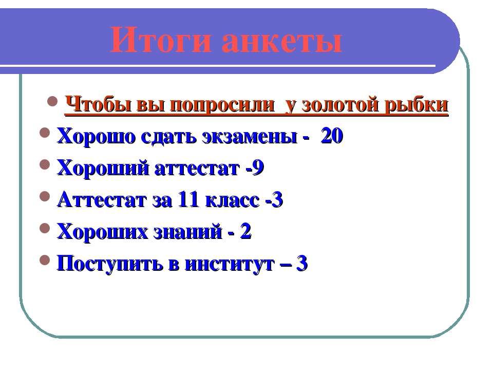 Итоги анкеты Чтобы вы попросили у золотой рыбки Хорошо сдать экзамены - 20 Хо...