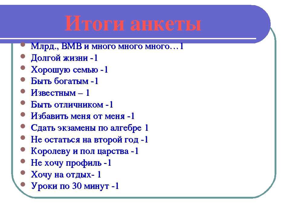 Итоги анкеты Млрд., ВМВ и много много много…1 Долгой жизни -1 Хорошую семью -...