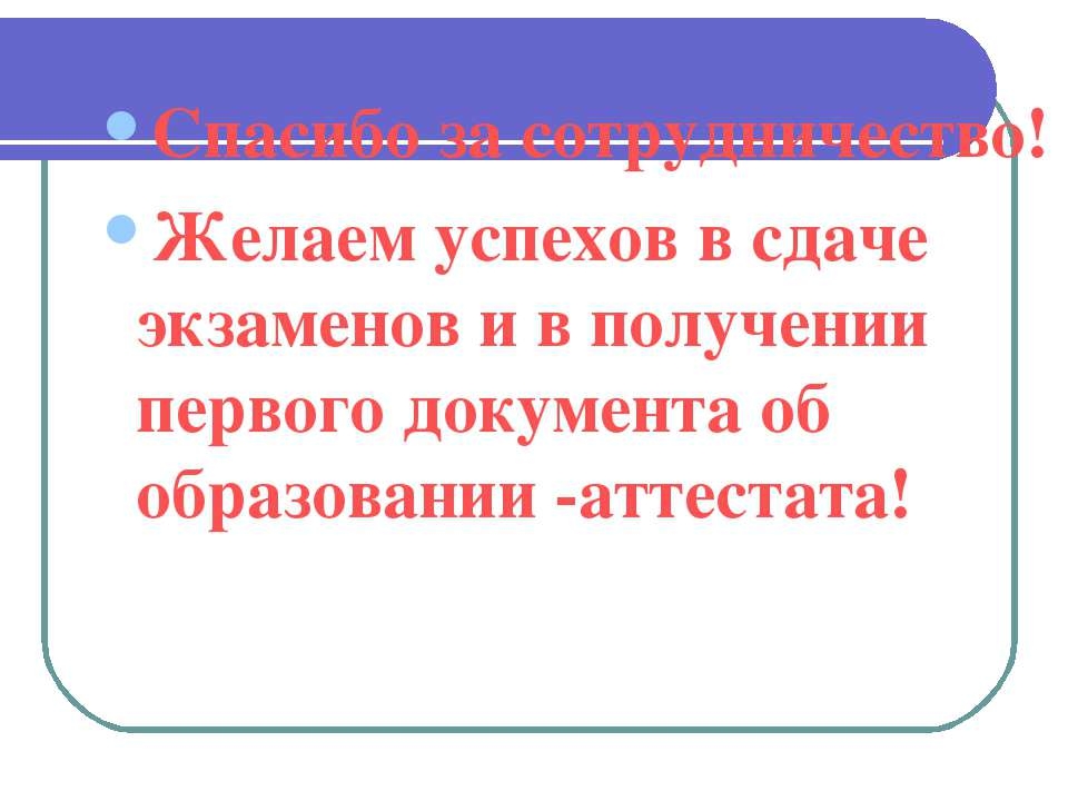 Спасибо за сотрудничество! Желаем успехов в сдаче экзаменов и в получении пер...