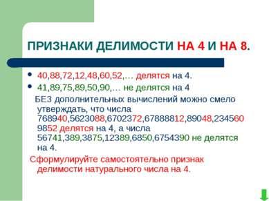 ПРИЗНАКИ ДЕЛИМОСТИ НА 4 И НА 8. 40,88,72,12,48,60,52,… делятся на 4. 41,89,75...