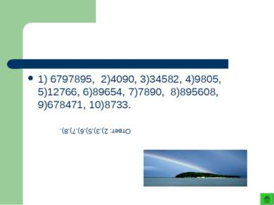 1) 6797895, 2)4090, 3)34582, 4)9805, 5)12766, 6)89654, 7)7890, 8)895608, 9)67...
