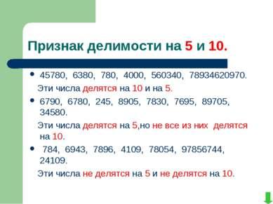 Признак делимости на 5 и 10. 45780, 6380, 780, 4000, 560340, 78934620970. Эти...