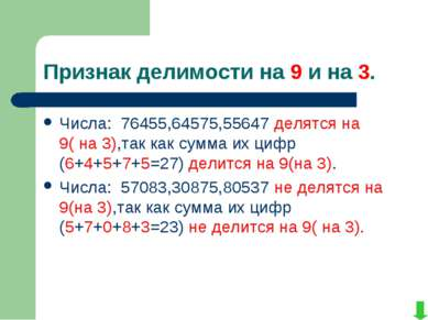 Признак делимости на 9 и на 3. Числа: 76455,64575,55647 делятся на 9( на 3),т...