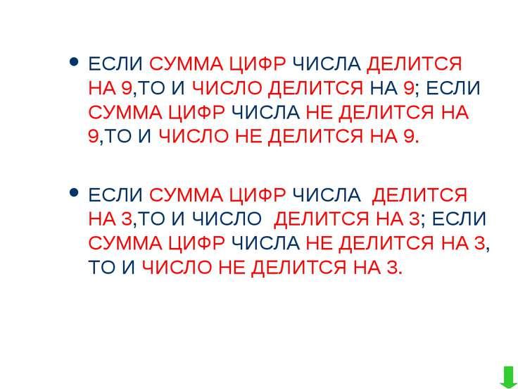 ЕСЛИ СУММА ЦИФР ЧИСЛА ДЕЛИТСЯ НА 9,ТО И ЧИСЛО ДЕЛИТСЯ НА 9; ЕСЛИ СУММА ЦИФР Ч...