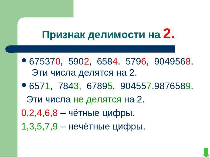 Признак делимости на 2. 675370, 5902, 6584, 5796, 9049568. Эти числа делятся ...