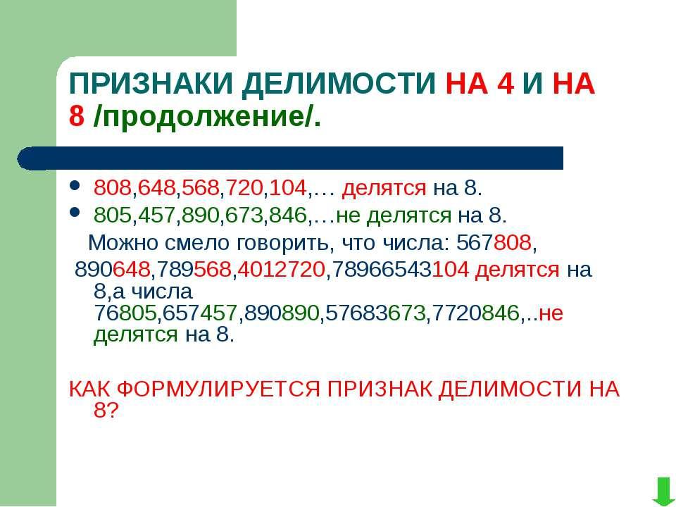 ПРИЗНАКИ ДЕЛИМОСТИ НА 4 И НА 8 /продолжение/. 808,648,568,720,104,… делятся н...