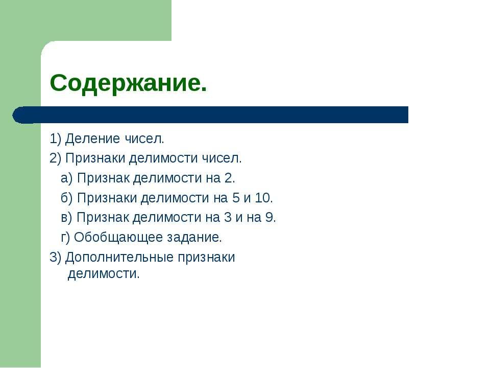 Содержание. 1) Деление чисел. 2) Признаки делимости чисел. а) Признак делимос...