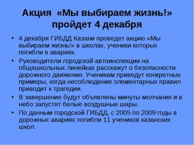 Акция «Мы выбираем жизнь!» пройдет 4 декабря 4 декабря ГИБДД Казани проведет ...