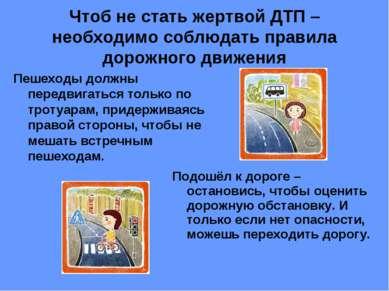 Чтоб не стать жертвой ДТП – необходимо соблюдать правила дорожного движения П...