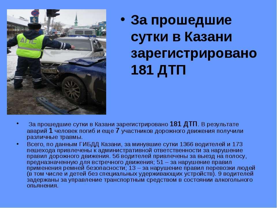 За прошедшие сутки в Казани зарегистрировано 181 ДТП. В результате аварий 1 ч...