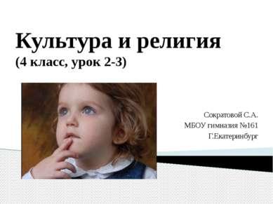 Культура и религия (4 класс, урок 2-3) Сократовой С.А. МБОУ гимназия №161 Г.Е...