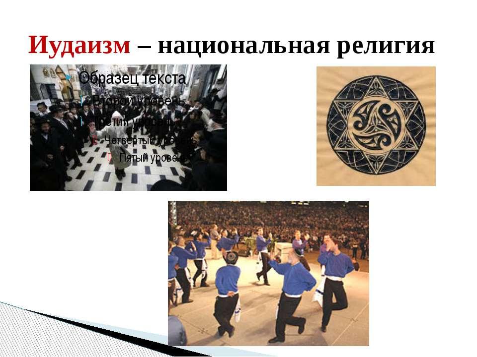 Иудаизм – национальная религия