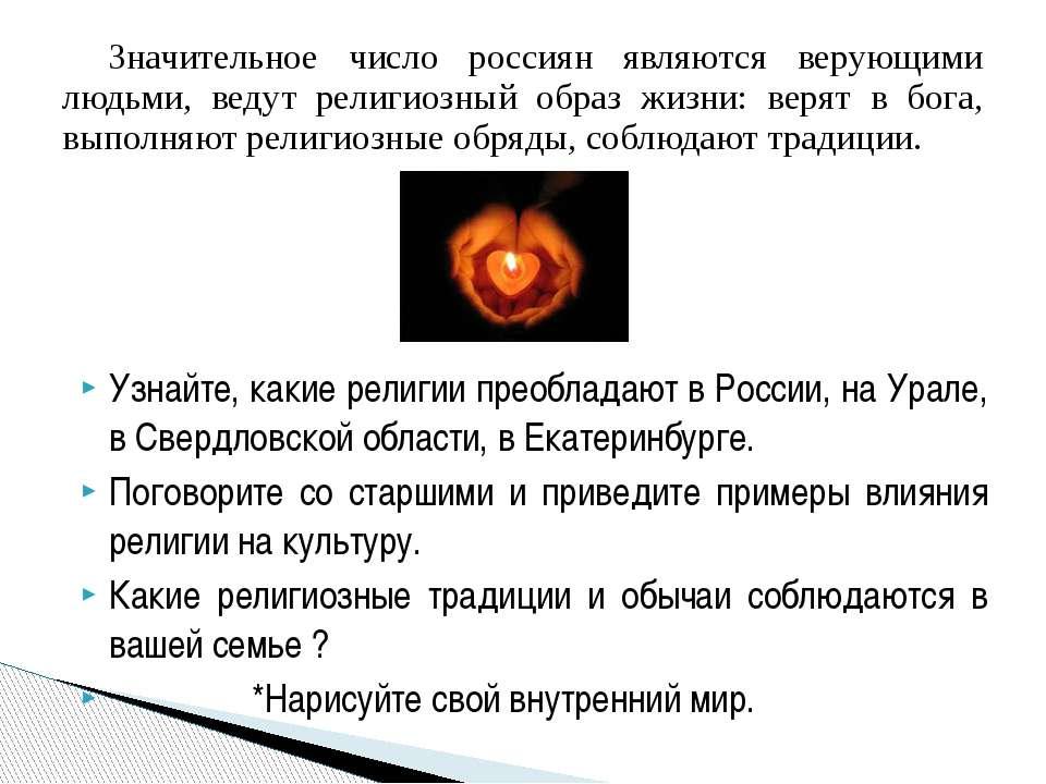 Узнайте, какие религии преобладают в России, на Урале, в Свердловской области...