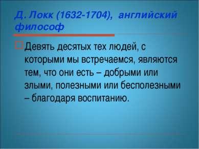 Д. Локк (1632-1704), английский философ Девять десятых тех людей, с которыми...