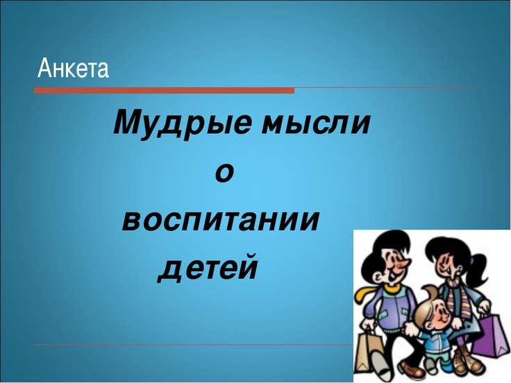 Анкета Мудрые мысли о воспитании детей