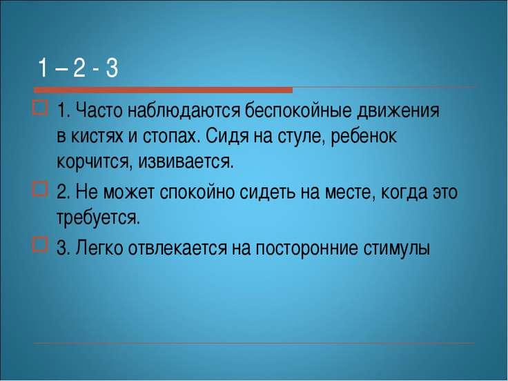 1 – 2 - 3 1.Часто наблюдаются беспокойные движения вкистях истопах. Сидя н...